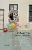 psilikatzoybiblio-2web.jpg