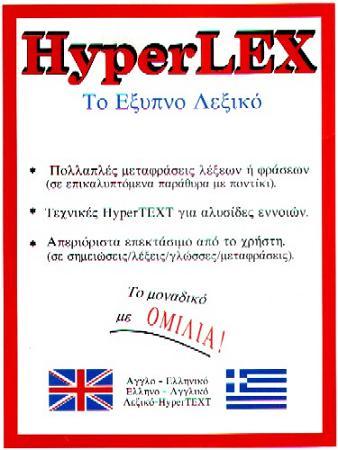 hyperlex_frontcover2.jpg