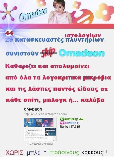 omadeon_skip44.jpg