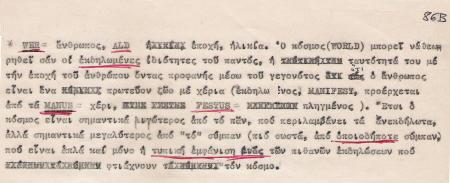 A Greek translation of Laws of Form (scanned sample 2)