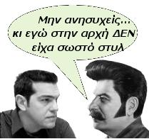 stalin_tsipras2