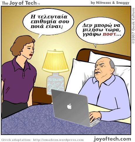 deathbedblog-grk
