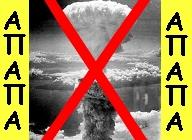 ΑΠΑΠΑ και στα Πυρηνικά...