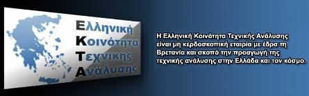 ΕΚΤΑ (Ελληνική Κοινότητα Τεχνικής Ανάλυσης)