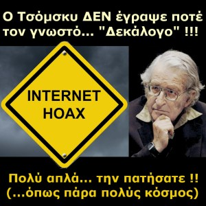 Internet-hoax-is-not-chomskys