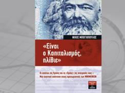 """""""Είναι ο καπιταλισμός ηλίθιε"""""""