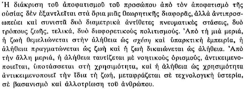 Giannaras p.163 1st paragraph