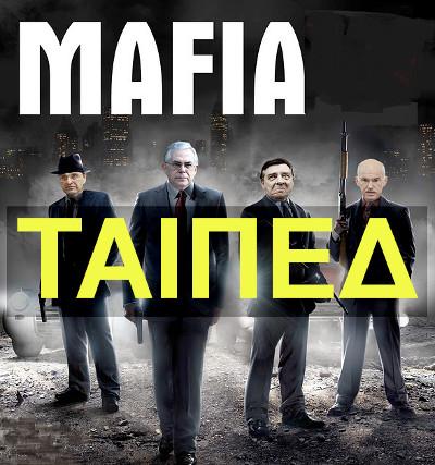 _traiped-mafia-sam-papadimios-karatz-gap
