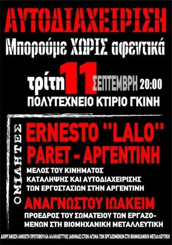 Νέα εκδήλωση Τρίτη 11 Σεπτ. 2012, Αθήνα