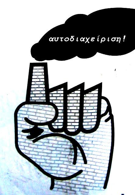 aytodiaxeirish2