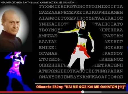 kai_me_fos_kai_me_8anaton