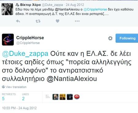 twitterpic_24-8-2012
