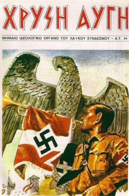 Ναζιστικές Σβάστικες που κρύβονται πίσω από Χρυσαυγίτικες... απατεωνιές μαιάνδρων