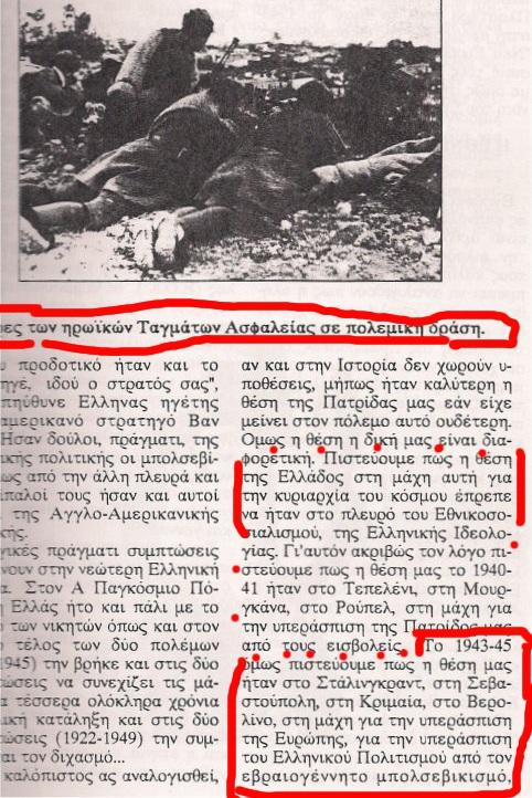 Που θα ήταν ο Νίκος Μιχαλολιάκος το 1943; Μα... στα Ες-Ες !