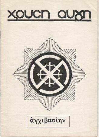 Περιοδικό Χρυσή Αυγή, τεύχος 1 (1980)