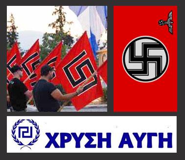 Σημαίες Χ.Α. και πολεμική σημαία των Ναζί