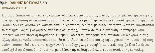kotoulas_comment1