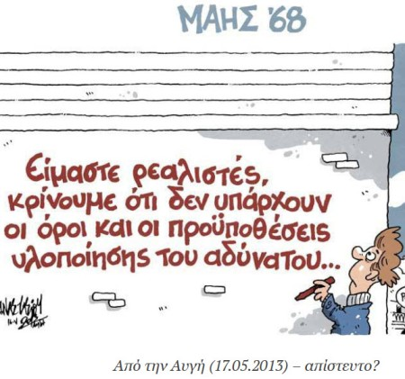 avgi_17-5-2013