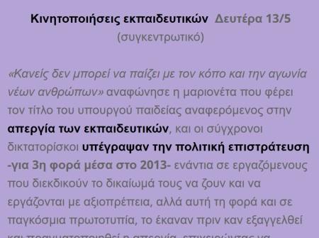 kata_epistrateysis_13-5-2013
