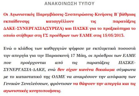 prodosia_apergias_15-5-2013
