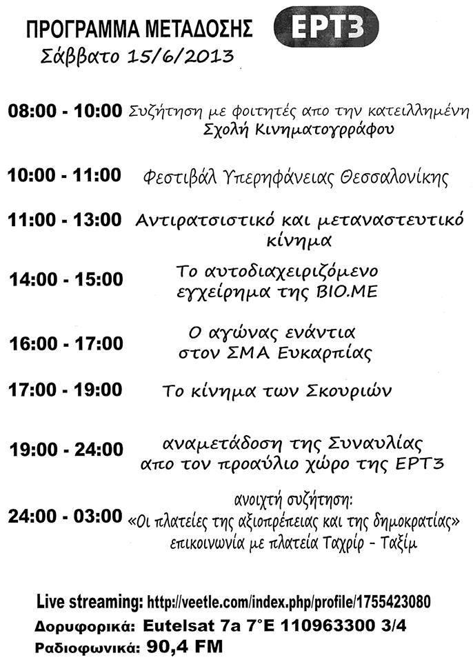 Πρόγραμμα ΕΤ3 15-6-2013 (κλικ για άρθρο-πηγή)