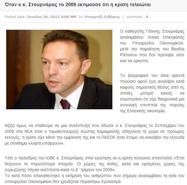 Δηλώσεις Στουρνάρα το 2009