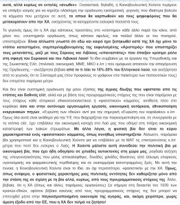 Η (σβησμένη) αναδημοσίευση στην Ισκρα [2]