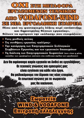 αφίσσα των απεργών Wind/Vodafone (click για μεγέθυνση)