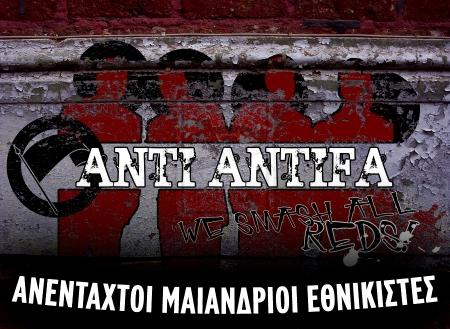 Μέλη του Ελληνικού Anti-antifa