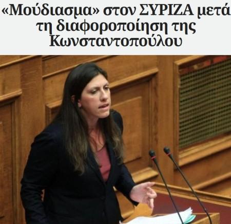 kostantopoulou_23-10-2013