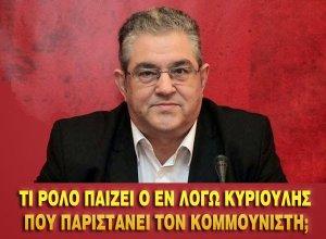 koutsoumpas_kyrioulis1