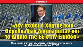 komision_eurovouleutes_21_09_slide-340x193