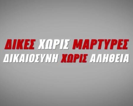 dikes_xwris_martyres