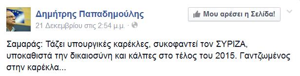 papadimouls24-12-2014 2-59-03 πμ