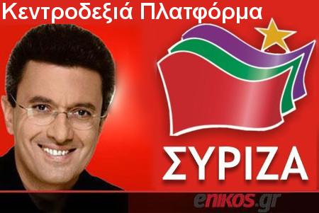 syriza-kentrodeksia_platforma