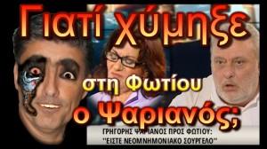 psarianis_thumbnail1280x720