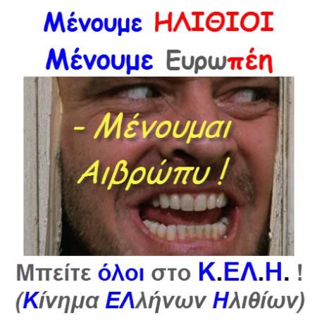 menoume_hli8ioi