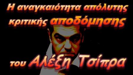 _thumnb_Tsipras2015.07.28_00.32.40