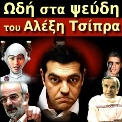 singing_lies_of_tsipras_1024x1024