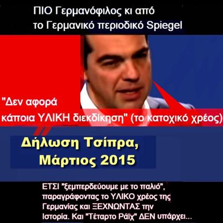 _τσιπρας5-720x720