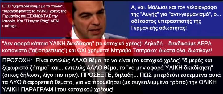 _tsipras-resume