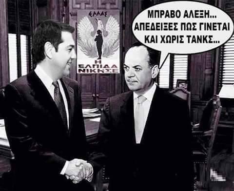Αποτέλεσμα εικόνας για Η χουντα  ΣΥΡΙΖΑ