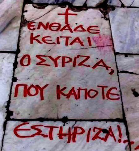 eikona-syntagma485x530