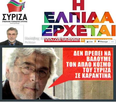 syriza-profile2