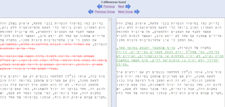 differences_hebrew