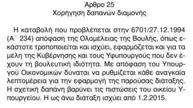 ar8ro25_mnimonio3_sel977 (NOMOS-4336-2015.)
